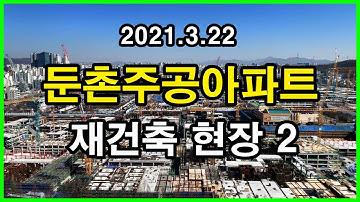 둔촌주공아파트 재건축 현장 2   서울 강동구 둔촌동 Korea Seoul Apartment 4K   올림픽파크에비뉴포레