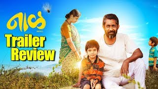 Naal ( नाळ ) Marathi Movie 2018 |Trailer Review | Shrinivas Pokale | Zee Studios | Nagraj Manjule