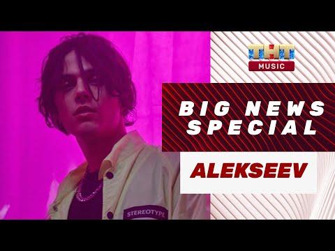 Alekseev: «Пять лет на сцене были как сон. Сейчас сделаем паузу» | BIG NEWS SPECIAL