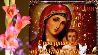 Поздравления на День Казанской иконы Божией Матери 4 ноября