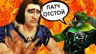 История нытья НА ВСЕ ПАТЧИ World of Warcraft | Зул