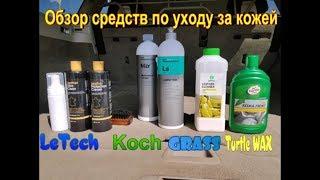 Обзор средств по уходу за кожей авто - Видео от AVM 500