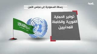 #وثيقة_سعودية للحل في سوريا أمام مجلس الأمن
