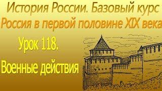 Россия в первой половине XIX века. Военные действия. Урок 118