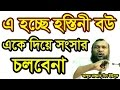 Bangla Waz A Hocche Hostini Bou Eke Diye Songsar Cholbena by Razzak bin Yousuf - New Bangla Waz 2017