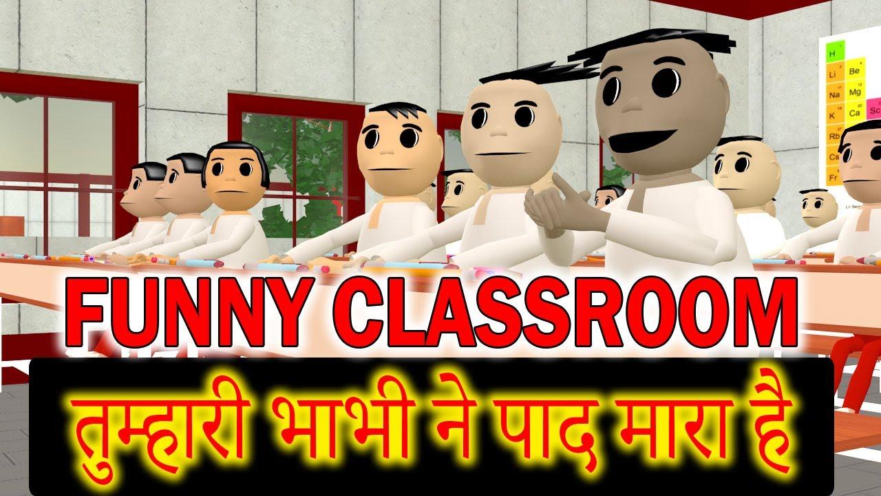 A JOKE - CLASSROOM ME POTI - TUMHARI BHABHI NE PAAD MARA HAI - FUNNY CLASSROOM - A JOKE
