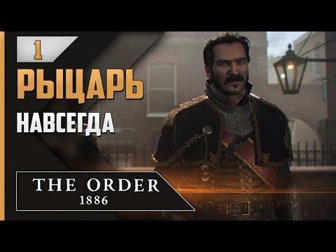 Прохождение The Order: 1886 - #1 БЕГЛЕЦЫ ЛИКАНТРОПЫ