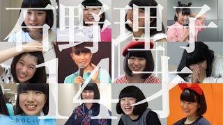 誕生日を記念して、いままでのYouTube動画から、 「石野理子ダイジェス...