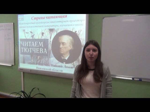 Изображение предпросмотра прочтения – ЕленаСкворцова читает произведение «Она сидела наполу…» Ф.И.Тютчева