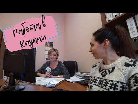 Где найти работу в Казани/Интервью с Приволжским Центром Занятости Населения