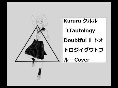 Kururu クルル『Tautology Doubtful 』トオトロジイダウトフル   Cover