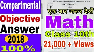 Bihar Board Compartmental Objective Answer Key || BSEB Compartmental Math Exam 10th 2018