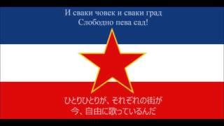 旧ユーゴスラビア系 軍歌・民謡