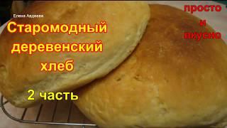 Старомодный деревенский Хлеб. часть 2