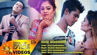 Pathu Senehe - Errol Jayawardena | [www.hirutv.lk] Thumbnail