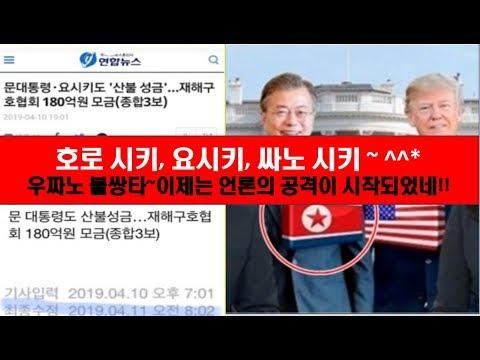 문죄인 요시키도~!!북한 대통령! 김정은 여사~! 국가 기강이 무너졌다!!