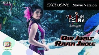 Din Jwole Raati Jwole Movie Version | Mission China 2017 | Zubeen Garg | Deeplina | Jukebox Hits