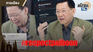 ชาวเน็ต แห่ติดแฮชแท็ก #respectpaiboon ลั่น เลิกเหยียดไพบูลย์ หลังโดนคลิปบูลลี่! : Matichon TV