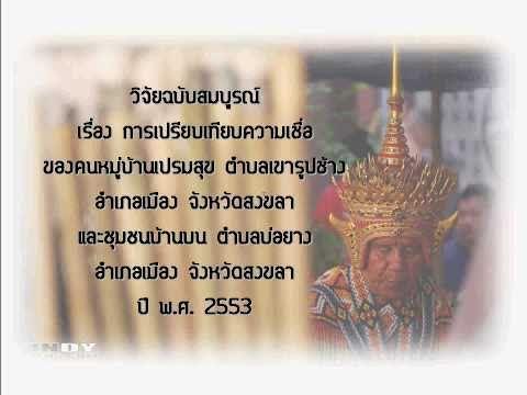 วิจัยฉบับสมบูรณ์_ความเชื่อ.mp4