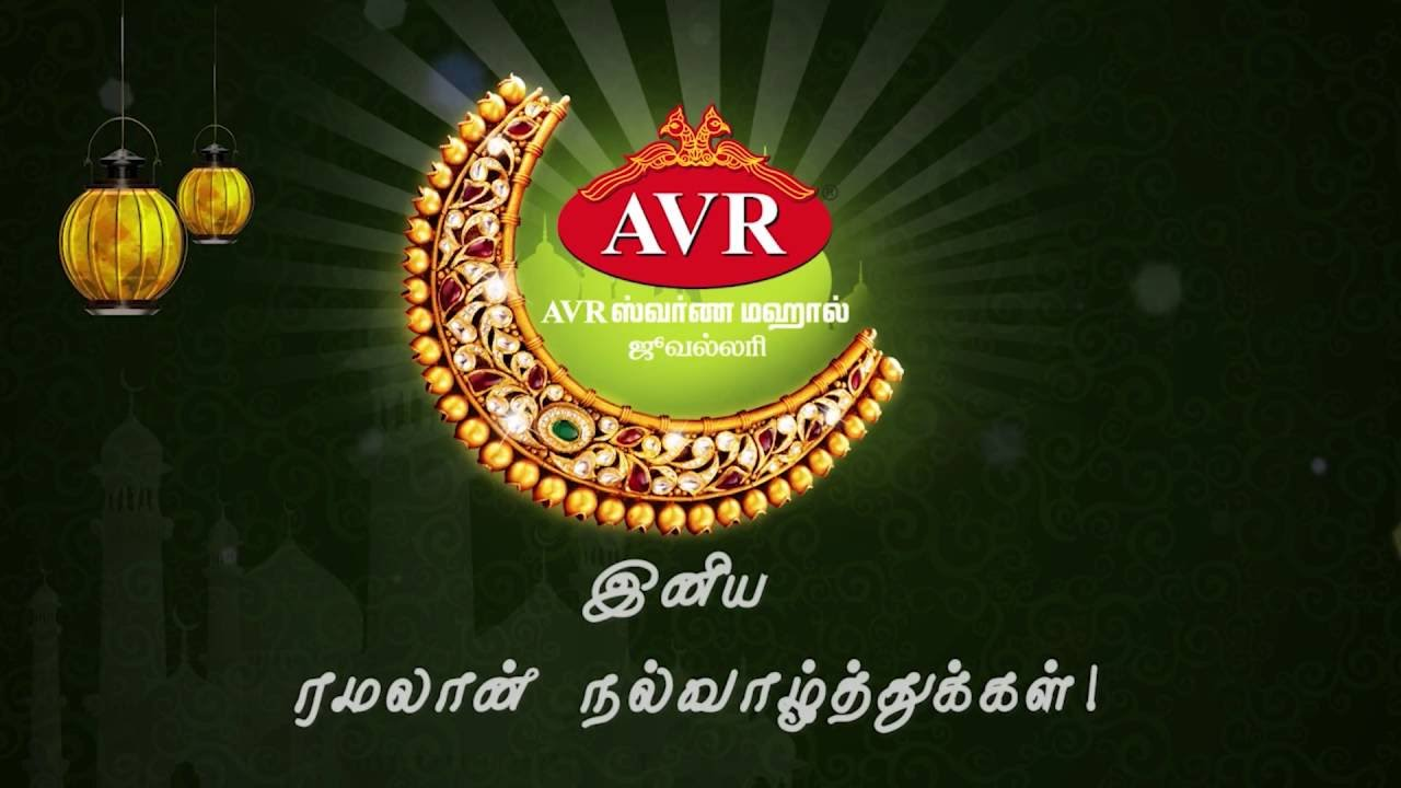 Avrswarnamahal Eid Mubarak Tamil Youtube