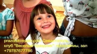 научное шоу на детский праздник Севастополь