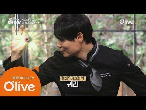 oliveshow2016 (선공개) 슈퍼히어로 ′아이언 현석′이 선택한 슈퍼 푸드는?! 160510 EP.15