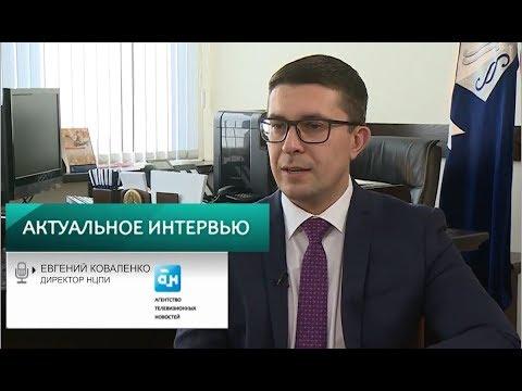 видео: Директор НЦПИ  Евгений Коваленко. Актуальное интервью