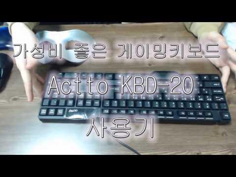 [테르소라두라] Actto(액토) KBD-20 가성비 좋은 게이밍 키보드 1년 실 사용 후기