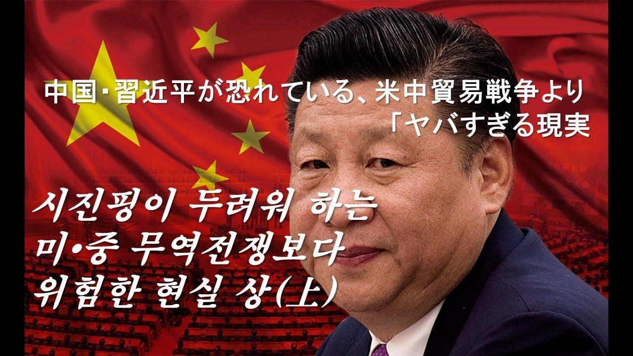 中國・習近平が恐れている시진핑이 두려워 하는 미중무역 전쟁보다 위험한 현실 (上) - YouTube