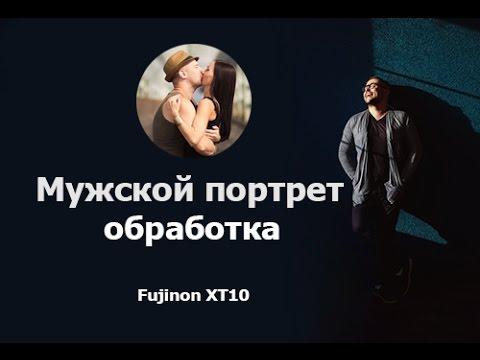 Мужской портрет - обработка! фуджи - джипег.  Fujifilm - JPEG