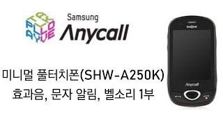 미니멀 풀터치폰 (SHW-A250K) 효과음, 문자 알…