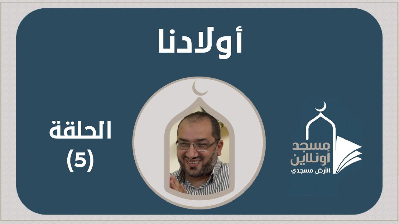 #أولادنا 5 | الأسباب الداخلية لهروب أولادنا من الالتزام؟ | د. خالد حمدي