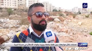 إصابات خلال مواجهات بين طلبة جامعة بيرزيت وقوات الاحتلال (16/11/2019)