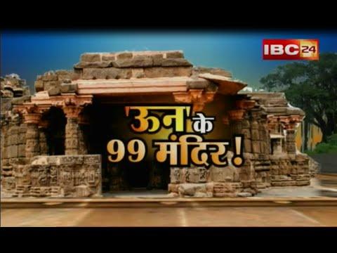 99 Mandir Of 'OON' Khargon Madhya pradesh !! Dharohar