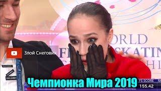 ЭТО ПОБЕДА Алина Загитова СТАЛА Чемпионкой Мира по фигурному катанию 2019
