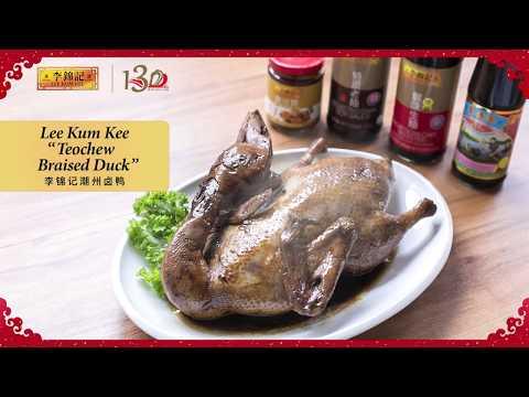 Lee Kum Kee Teochew Braised Duck Recipe Video 李锦记潮州卤鸭