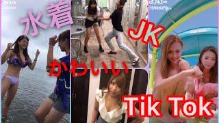 【Tik Tok】水着のJKが可愛い! チャンネル登録お願いします! 最近流行りのTik Tokの水着JKを集約しました!