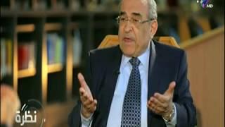نظرة - شاهد اللحظات الأولى للدكتور مصطفى الفقي في مكتبة الإسكندرية