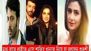 মাঝ রাতে লাইভ এসে এটা কি করলেন শাকিব ও শুভশ্রী গাঙ্গুলি । Shakib Shuvosree Bangla News | New Movie |