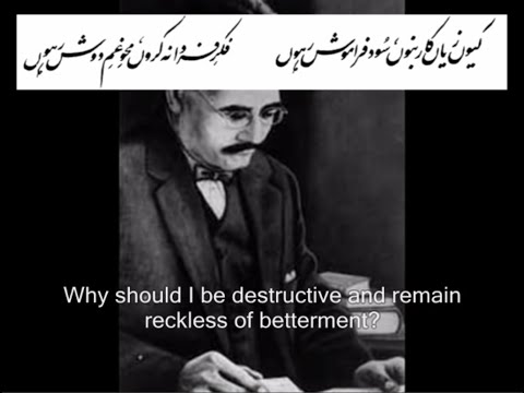 Shikwa - The Complaint - Allama Iqbal Poetry - Urdu & English Subtitles