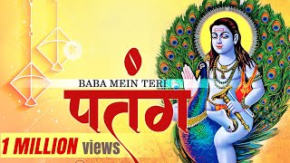 baba mein teri patang - Baba Balaknath ji