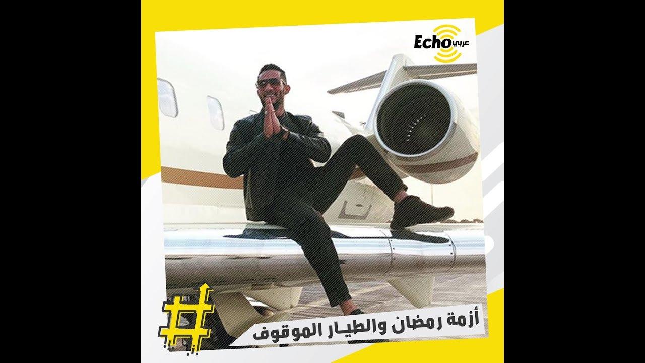 أزمة الفنان محمد رمضان والطيار الموقوف تعود للساحة من جديد فما السبب!
