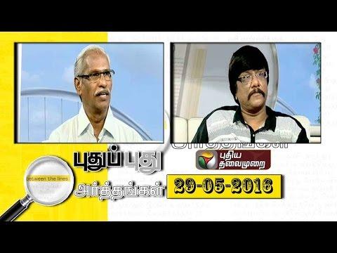 Puthu Puthu Arthangal: People Failed To...