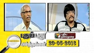 Pudhu Pudhu Arthangal 29th May 2016 – Puthiya Thalamurai TV