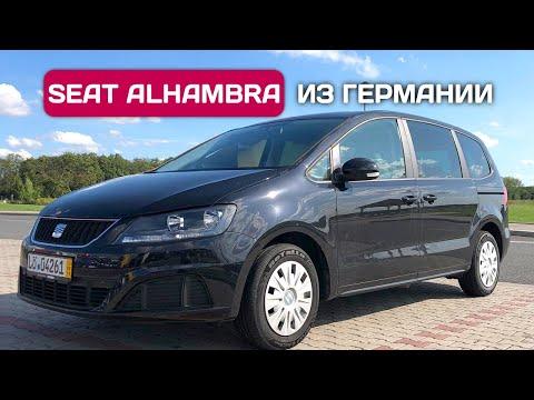 Seat Alhambra | Volkswagen Sharan из Германии, угадайте пробег!