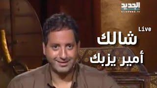 Amir Yazbeck - Chalek - Ghanili Ta Ghanilak | أمير يزبك - شالك - غنيلي تغنيلك