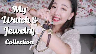 我的手錶與飾品!! My Watch & Jewelry Collection