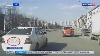 Видео жительница Новокузнецка чуть не погибла под колесами иномарки