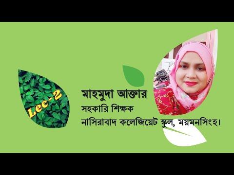 Online Education Academy l বাংলাদেশ ও বিশ্বপরিচয় class 5 ll বাওবিপ