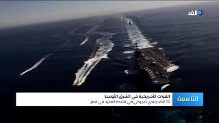 بعد تهديدات إيران على خلفية مقتل سليماني .. تعرف على أبرز القواعد الأمريكية في المنطقة